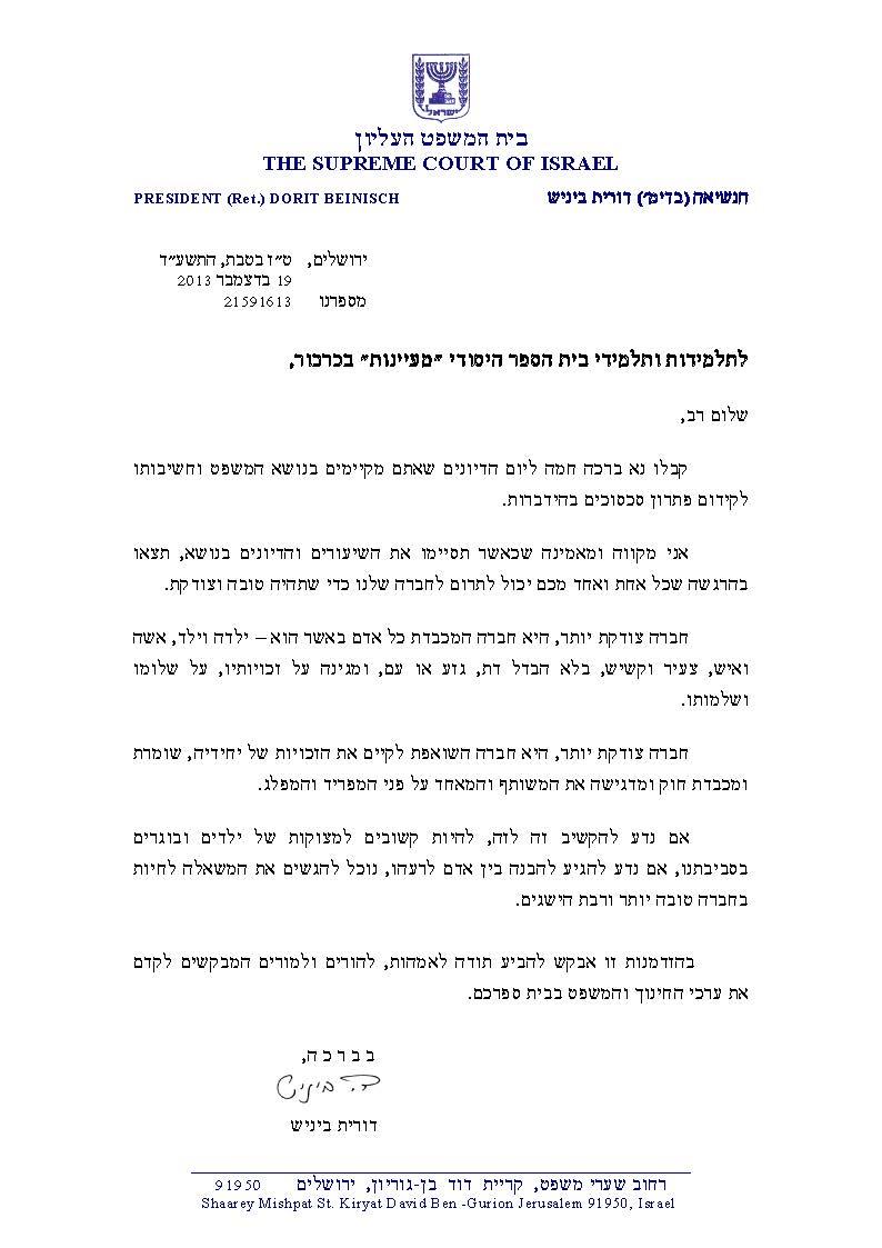 מכתב לתלמידי כרכור מהנשיאה (בדימ') דורית ביניש